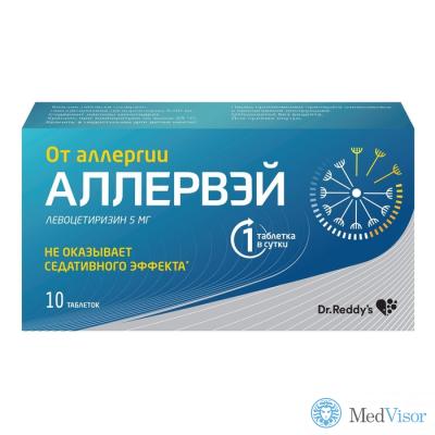 Аллервэй 5 мг №10